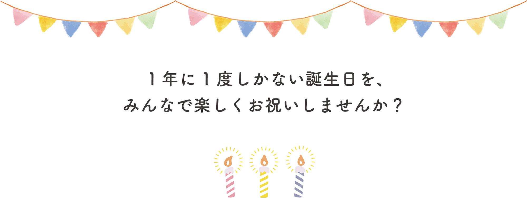 一年に1度しかない誕生日wpみんなで楽しくお祝いしませんか?