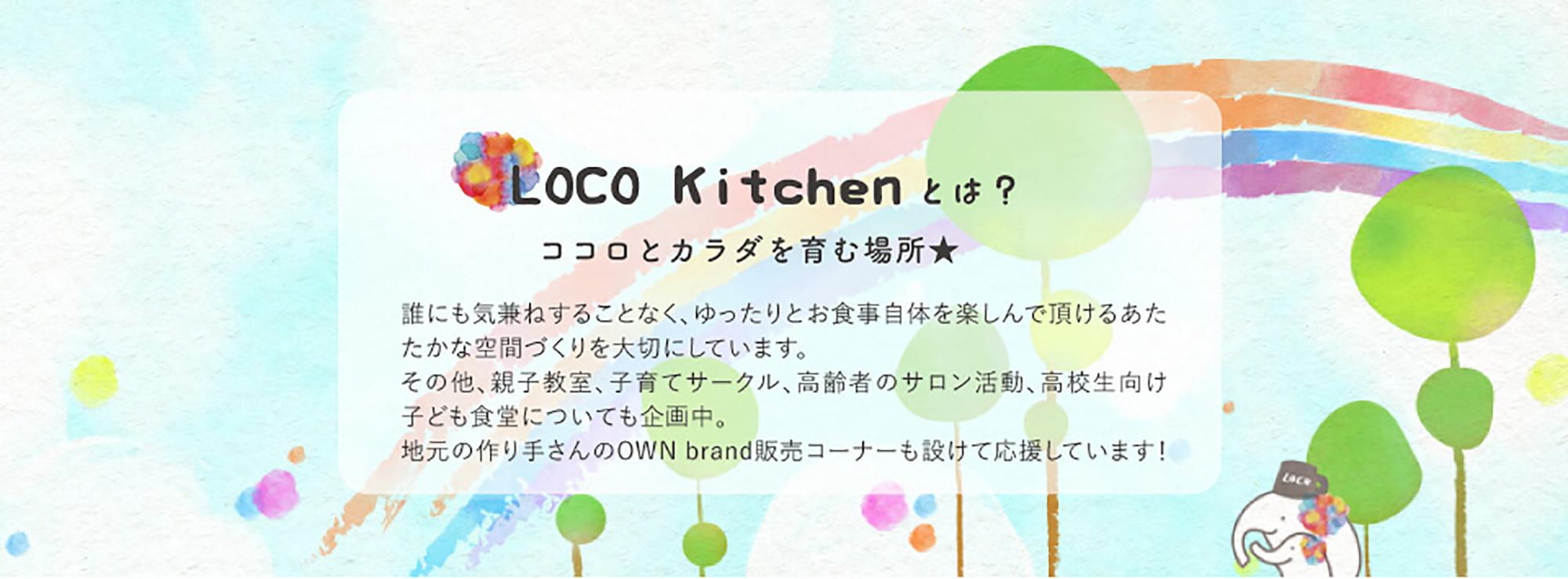 loco キッチンについて