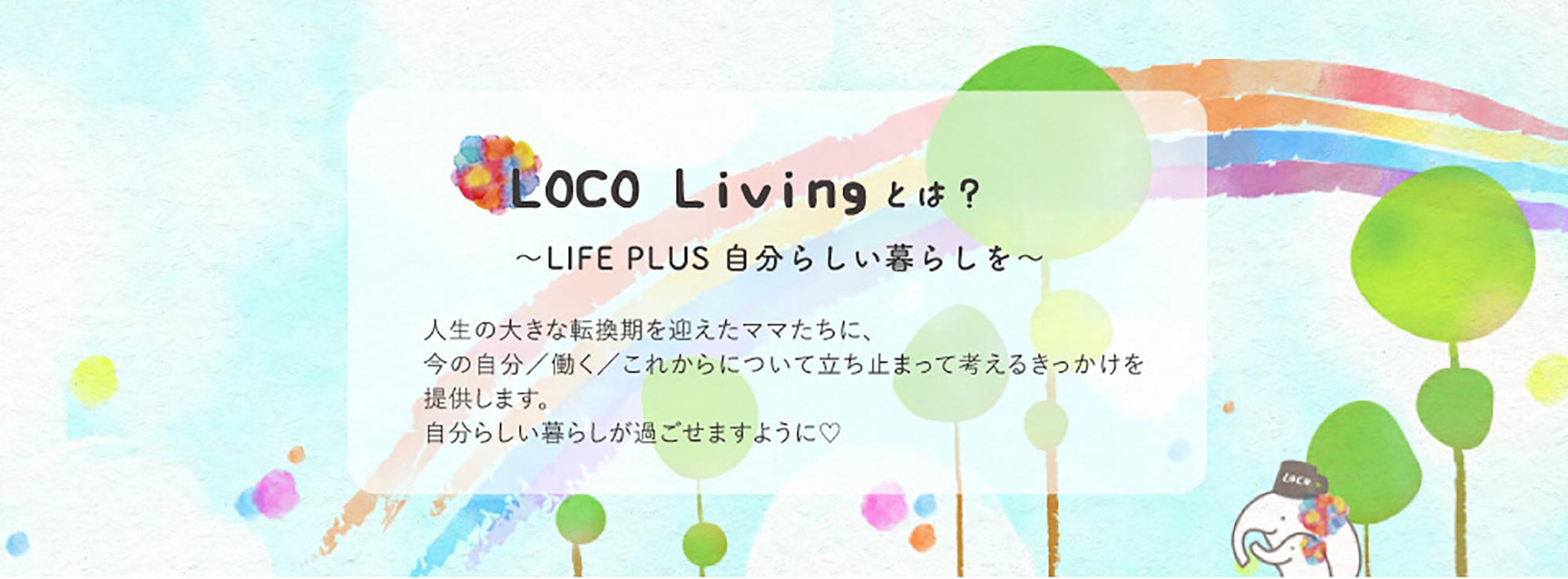 loco livingについて