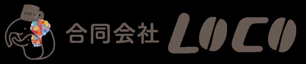 合同会社LOCO